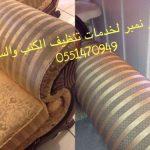 شركة تنظيف كنب في ابوظبي بالبخار 0551470949 غسيل الكنب والمفروشات