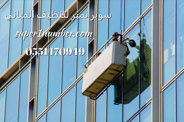 تنظيف الواجهات في ابوظبي