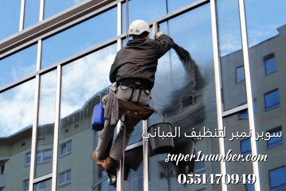 تنظيف واجهات في ابوظبي