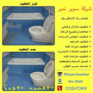 تنظيف حمامات ابوظبي