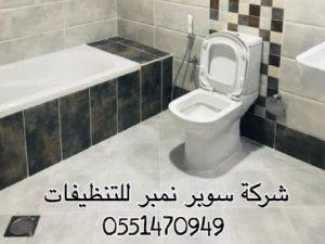 شركة تنظيف الحمامات ابوظبي
