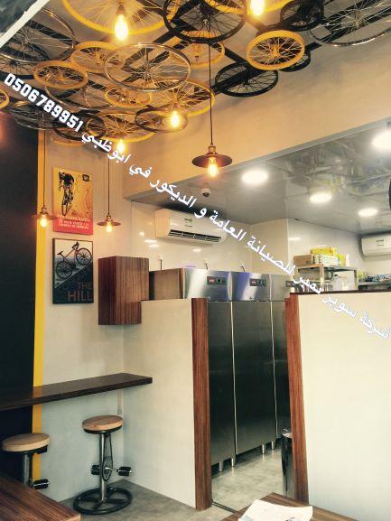 معدات مطاعم في ابوظبي